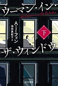 ウーマン・イン・ザ・ウィンドウ 下 (ハヤカワ文庫NV)
