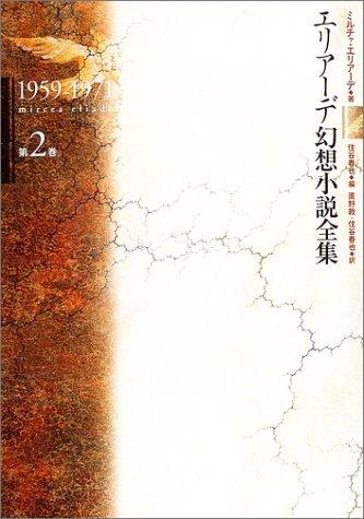 エリアーデ幻想小説全集〈第2巻〉1959‐1971
