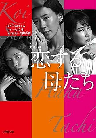 恋する母たち (小学館文庫)