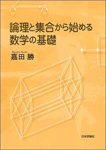 論理と集合から始める数学の基礎