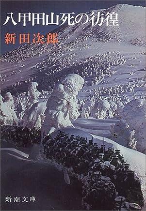 八甲田山死の彷徨 (新潮文庫)