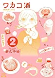 ワカコ酒 (2) (ゼノンコミックス)