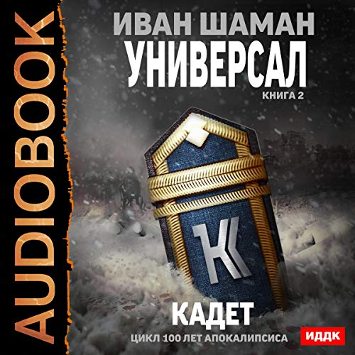 100 Years of the Apocalypse: Universal 2: Cadet (Russian Edition) cover art