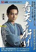 NHK大河ドラマ「青天を衝け」完全ガイドブック (TVガイドMOOK 61号)
