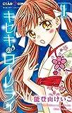 キセキのローレライ(1) (ちゃおコミックス)