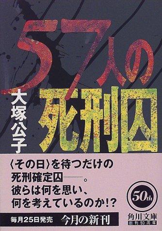 57人の死刑囚 (角川文庫)の詳細を見る