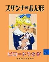 スザンナのお人形 ビロードうさぎ (岩波の子どもの本)