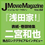 J Movie Magazine Vol.62【表紙:二宮和也『浅田家!』】 (パーフェクト・メモワール)