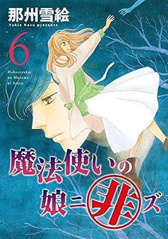 魔法使いの娘ニ非ズ (6) (ウィングス・コミックス)