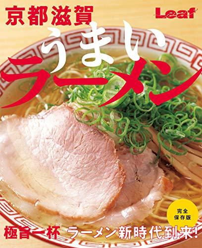 京都 滋賀 うまいラーメン (Leaf MOOK)