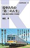電車たちの「第二の人生」 - 活躍し続ける車両とその事情 (交通新聞社新書126)