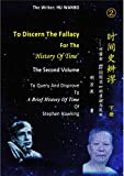 """To Discern the Fallacy for the """"History of Time"""" II: To Query and Refute To Stephen Hawking's A Brief History of Time"""