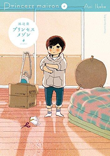 プリンセスメゾン (4) (ビッグコミックス)