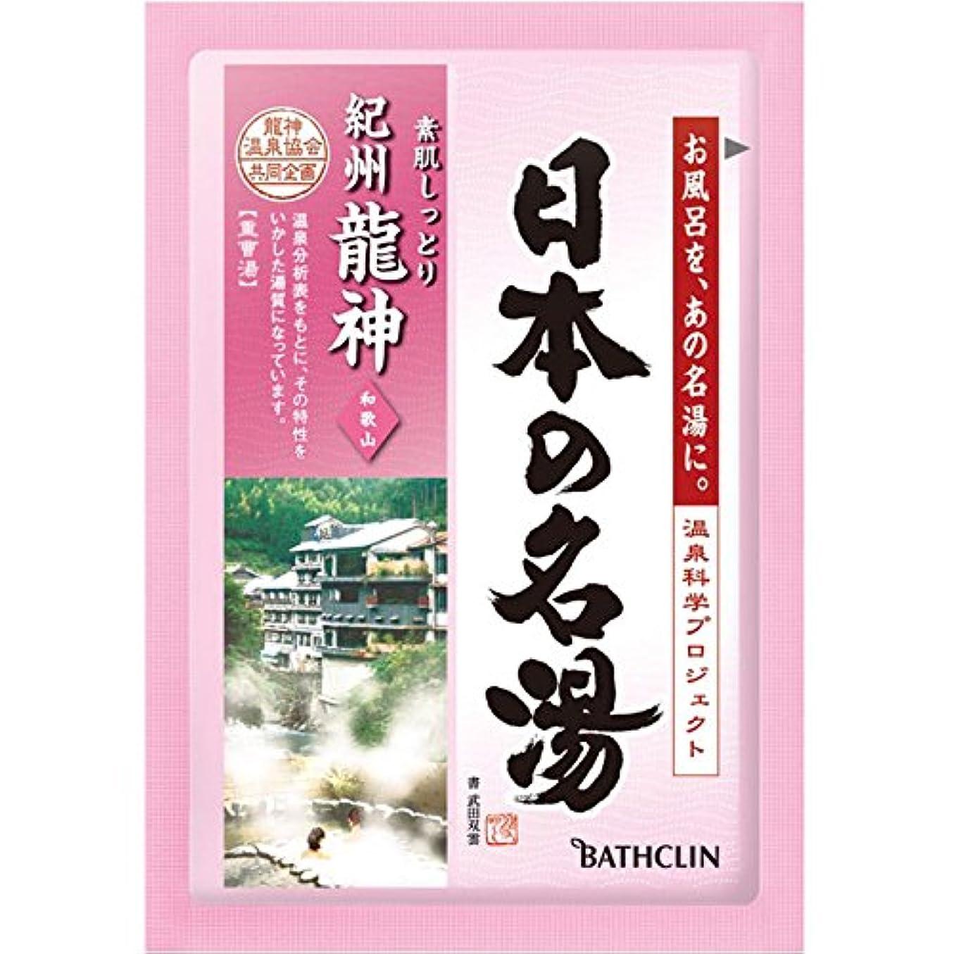 見落とす発行するトリップバスクリン 日本の名湯 紀州龍神 30g