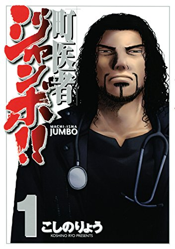 [こしのりょう]の町医者ジャンボ!!(1) (週刊現代コミックス)