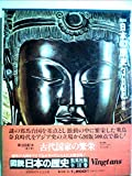 図説日本の歴史〈3〉古代国家の繁栄 (1974年)