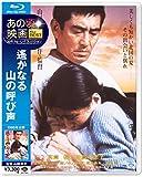 あの頃映画 the Best 松竹ブルーレイ・コレクション 遙か...[Blu-ray/ブルーレイ]