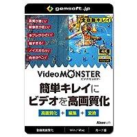 Video MONSTER 〜ビデオを簡単キレイに高画質化・編集・変換! | カード版 | Win/Mac選択