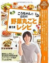 こうちゃんの超簡単! 野菜丸ごと[楽うま]レシピ (PHPビジュアル実用BOOKS)