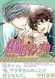 【Amazon.co.jp 限定】純情ロマンチカ 第26巻 (特典:スマホ壁紙データ配信)