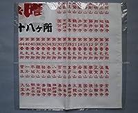 水曜どうでしょう バンダナ四国八十八ヶ所2003年発売 北海道 旅