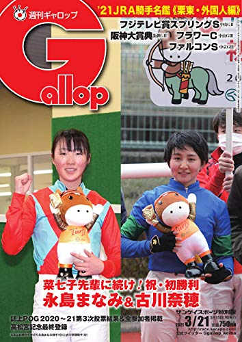 週刊Gallop(ギャロップ) 2021年3月21日号 (2021-03-16) [雑誌]