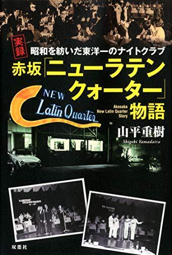 昭和を紡いだ東洋一のナイトクラブ 実録 赤坂「ニューラテンクォーター」物語