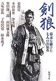 剣狼―幕末を駆けた七人の兵法者 (新潮文庫)