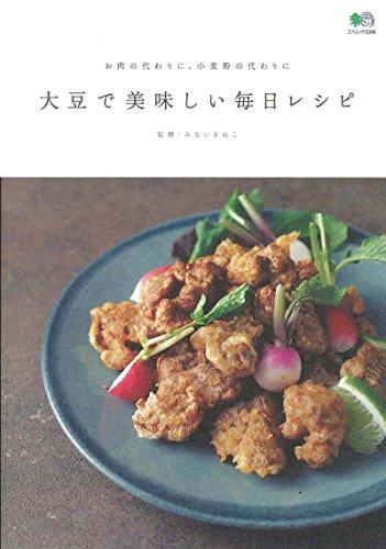大豆で美味しい毎日レシピ (エイムック 3396)