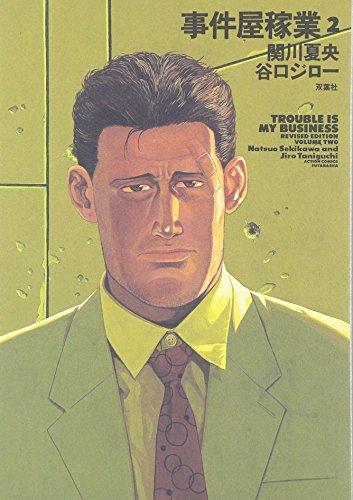 事件屋稼業 2 (2) (アクションコミックス)