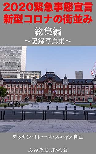 2020緊急事態宣言 新型コロナの街並み(東京・総集編) 【記録写真集】