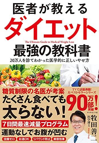 医者が教えるダイエット 最強の教科書 20万人を診てわかった医学的に正しいやせ方