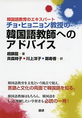 韓国語教育のエキスパート チョ・ヒョニョン教授の 韓国語教師へのアドバイス ([テキスト])