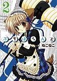 ぷちはうんど 2 (BLADEコミックス)