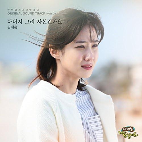 Kim Dae Hun