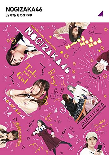 【Amazon.co.jp限定】乃木坂ものまね中 (Blu-ray) (オリジナルスリーブケース付)
