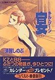 宴 キル・ゾーン (キル・ゾーンシリーズ) (コバルト文庫)