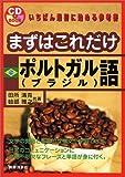 まずはこれだけ ポルトガル(ブラジル)語 (CD book)