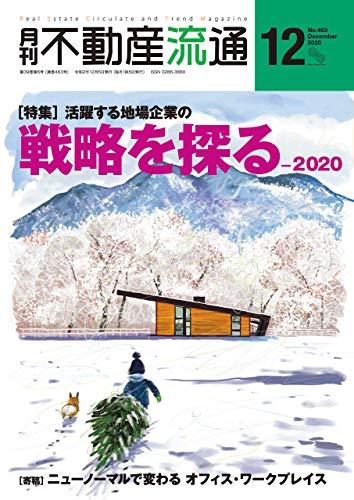 月刊不動産流通 2020年 12月号 [雑誌]