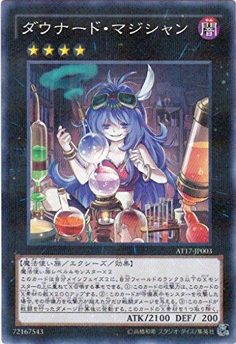 遊戯王OCG ダウナード・マジシャン ノーマルパラレル AT17-JP003-P アドバンスドトーナメントパック2017 Vol.1