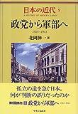 日本の近代 5 政党から軍部へ―1924~1941