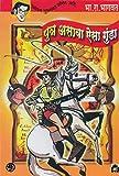 पुत्र असावा ऐसा गुंडा: Putra Asava Aisa Gunda (Marathi Edition)