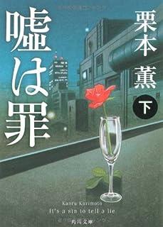 嘘は罪(下) (角川文庫)