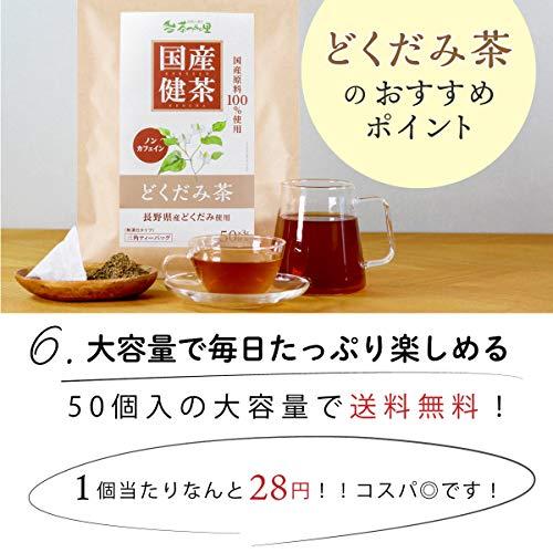 茶つみの里国産どくだみ茶ティーバッグ3g×50包入