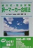成川式・司法試験択一マーカー合格法