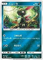ポケモンカードゲーム/PK-SM2+-037 ニューラ