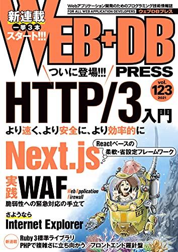 WEB+DB PRESS Vol.123