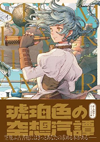 琥珀色の空想汽譚 (リュエルコミックス)