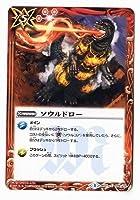 ソウルドロー C バトルスピリッツ 怪獣王ノ咆哮 bsc26-bs31-099