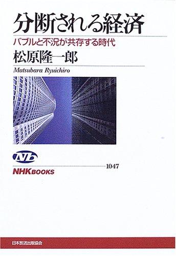 分断される経済 バブルと不況が共存する時代 (NHKブックス)の詳細を見る